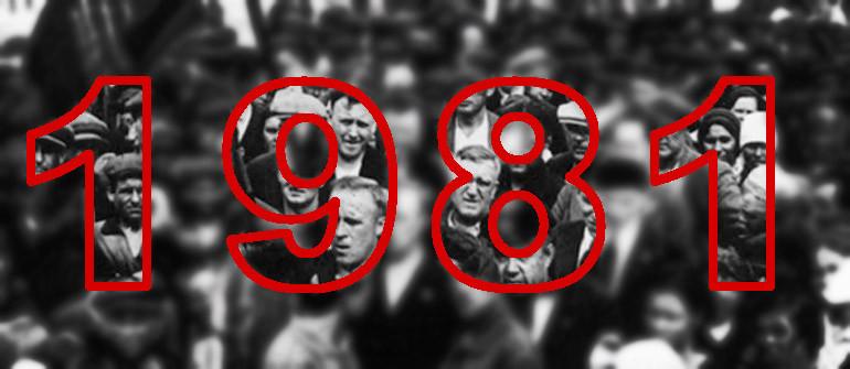 1981 осетия орджоникидзе