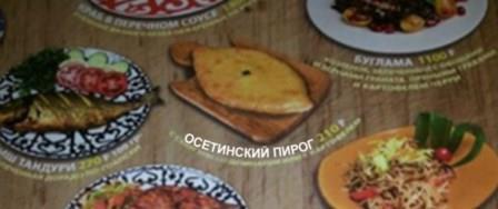 пирож
