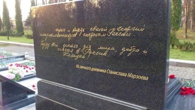 памятник_марзоев